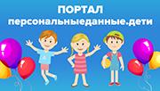 портал персональныеданные.дети></a></center> <center><script type=